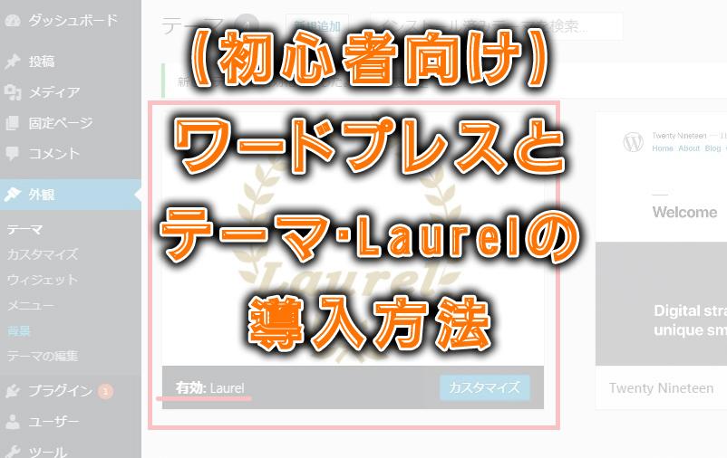 (初心者向け)ワードプレスとテーマ・Laurelの導入方法