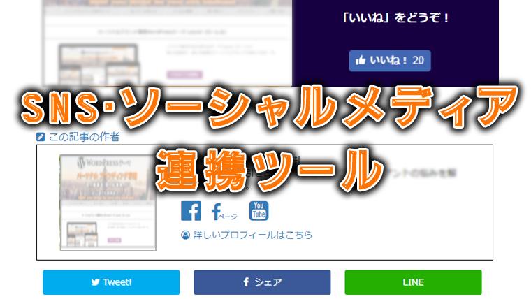 SNS・ソーシャルメディア連携ツール